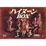 ハイヌーンBOX〈初回限定生産〉 [DVD]