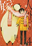 人外さんの嫁 4巻 特装版 (ZERO-SUMコミックス)