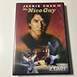 ナイスガイ [DVD]