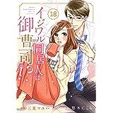 comic Berry's イジワル同居人は御曹司!?(分冊版)18話 (Berry's COMICS)