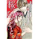 桜のひめごと ~裏吉原恋事変~ 分冊版(5) (姉フレンドコミックス)