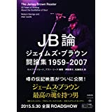 JB論 ジェイムズ・ブラウン闘論集1959-2007 (SPACE SHOWER BOOks)
