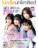 Ray(レイ) 2020年 04 月号 [雑誌]