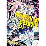 東京入星管理局 1【電子版限定特典付き】 (MeDu COMICS)