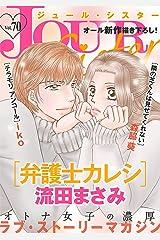 JOUR Sister : 70 (ジュールコミックス) Kindle版