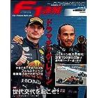 F1 (エフワン) 速報 2021 Rd15 ロシアGP号 (グランプリ) 号 [雑誌] F1速報