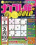 ナンプレ館GOLD 2020年 04 月号 [雑誌]