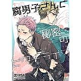 腐男子さんと秘密のビターライフ 【単話】腐男子クンシリーズ (BL☆美少年ブック)