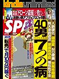 週刊SPA!(スパ)  2016年 3/22・29 合併号 [雑誌] 週刊SPA! (デジタル雑誌)