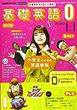 NHKラジオテレビ基礎英語0(ゼロ) 2020年 11 月号 [雑誌]