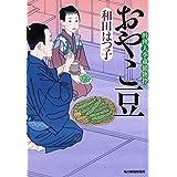おやこ豆―料理人季蔵捕物控 (時代小説文庫)