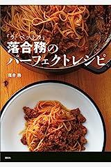 「ラ・ベットラ」落合務のパーフェクトレシピ (講談社のお料理BOOK) Kindle版