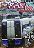 名古屋鉄道120周年DVDBOOK (メディアックスMOOK)