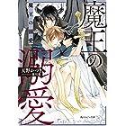 魔王の溺愛 (角川ルビー文庫)