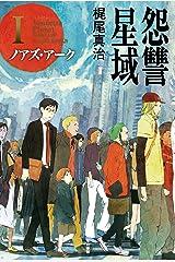 怨讐星域Ⅰ ノアズ・アーク (ハヤカワ文庫JA) Kindle版