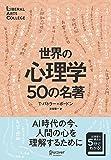 世界の心理学50の名著 (5分でわかる50の名著シリーズ) (ディスカヴァーリベラルアーツカレッジ) (LIBERAL…