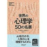 世界の心理学50の名著 (5分でわかる50の名著シリーズ) (ディスカヴァーリベラルアーツカレッジ) (LIBERAL ARTS COLLEGE)