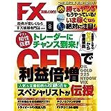 月刊FX攻略.com2020年8月号