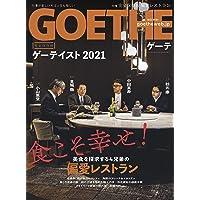 GOETHE(ゲーテ) 2021年 07月号 [雑誌]