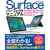 Surface パーフェクトマニュアル Surface Book/Surface Pro4/Surface 3対応版