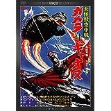 大怪獣空中戦 ガメラ対ギャオス デジタル・リマスター版 [DVD]