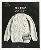 M・L・LLサイズで編める 毎日着たいメンズニット (Let's knit series)