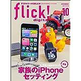 flick! 2021年10月号 Vol.120[雑誌]