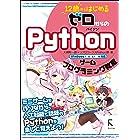 12歳からはじめるゼロからのPythonゲームプログラミング教室(リフロー版)