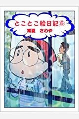 とことこ絵日記⑤ Kindle版
