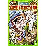 ジュニア空想科学読本4 (角川つばさ文庫)