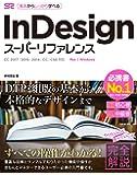 InDesign スーパーリファレンス CC 2017/2015/2014/CC/CS6対応