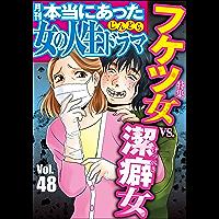 本当にあった女の人生ドラマ Vol.48 フケツ女VS.潔癖女 [雑誌]