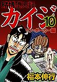 賭博堕天録 カイジ ワン・ポーカー編 10