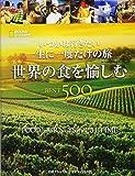 世界の食を愉しむ BEST500 [コンパクト版]