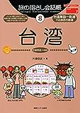 旅の指さし会話帳8台湾(台湾華語〈中国語〉)[第二版]