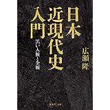 日本近現代史入門 黒い人脈と金脈 (集英社文庫)