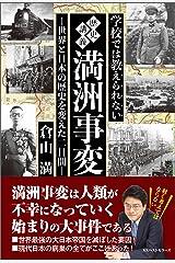 学校では教えられない歴史講義 満州事変 (ワニの本) Kindle版