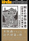 朔北の建物浪漫 − 松野郷俊弘 木版画文集(22世紀アート)