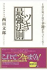 ツキの最強法則【CD無し】 Kindle版