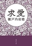 求愛 (集英社文庫)