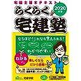 2020年版 らくらく宅建塾 (らくらく宅建塾シリーズ)