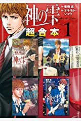 神の雫 超合本版(1) (モーニングコミックス) Kindle版