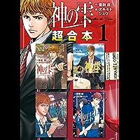 神の雫 超合本版(1) (モーニングコミックス)