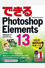 できるPhotoshop Elements 13 Windows 8.1/8/7 & Mac OS X対応 できるシリーズ Kindle版