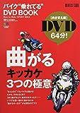 バイク乗れてるDVD BOOK 向き変え編