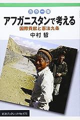 カラー版 アフガニスタンで考える―国際貢献と憲法九条 (岩波ブックレット) 単行本