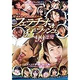 射精直前/直後の劇的快感フェラチオ猛ラッシュ99連発 kawaii [DVD]