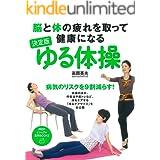 脳と体の疲れを取って健康になる 決定版 ゆる体操 PHPビジュアル実用BOOKS