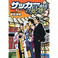 サッカーの憂鬱~裏方イレブン 2 (マンサンコミックス)