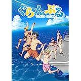 ぐらんぶるBD3 [Blu-ray]
